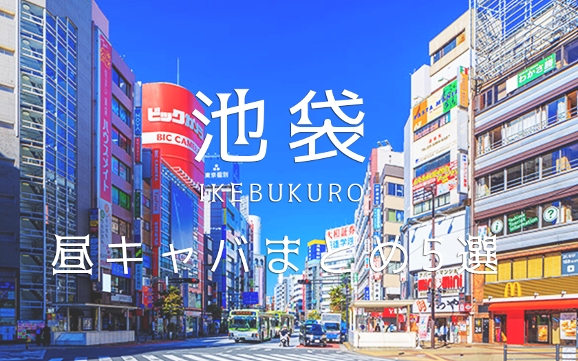 0facb5ed1c163 2018年 新宿・歌舞伎町の朝 昼キャバまとめ19選(バイト情報あり ...